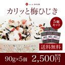 【送料無料】カリッと梅ひじき 5個セット カリカリ梅とひじきとごまのおいしいバラ
