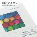 【特殊紙】HSKアイボリー 400kg(0.46mm) A4 100枚【インクジェット用紙 プリンター用紙 厚い紙 厚紙】