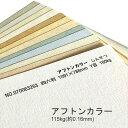 【特殊紙】アフトンカラー 115kg(0.16mm) 選べる6色【ファンシーペーパー 印刷用紙 ライン模様】