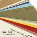 【特殊紙】あららぎ 135kg(0.34mm) 選べる27色【ファンシーペーパー 印刷用紙 クレープ紙 壇紙 ちりめん 縮緬 シワ 秋色の紙】
