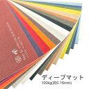 RoomClip商品情報 - 【特殊紙】ディープマット 100kg(0.16mm)選べる17色【ファンシーペーパー 印刷用紙 平らな紙 カード アースカラー】
