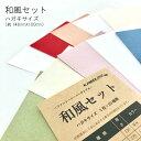 【サンプル】ファンシーペーパー 和風セット ハガキサイズ(148mmX100mm) 10枚セット 【印刷用紙 カラーペーパー カラー用紙 色紙 お試し】
