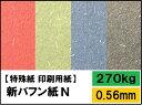 【特殊紙】新バフン紙N 270kg(0.56mm) A4 50枚選べる14色【ファンシーペーパー 印刷用紙 ナチュラル 和風 ラフ肌 厚い紙 厚紙 土壁】