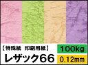 【特殊紙】レザック66 100kg(0.12mm)選べる50...