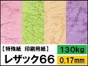 【特殊紙】レザック66 130kg(0.17mm)選べる50色(あ〜さ行)【ファンシーペーパー 印刷用紙 ペーパークラフト 表紙 型押し模様 エンボス】