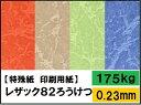 【特殊紙】レザック82ろうけつ 175kg(0.23mm)選べる13色【ファンシーペーパー 印刷用紙 ペーパークラフト 型押し模様 エンボス】