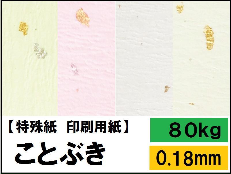 【特殊紙】ことぶき 80kg(0.18mm)選べ...の商品画像