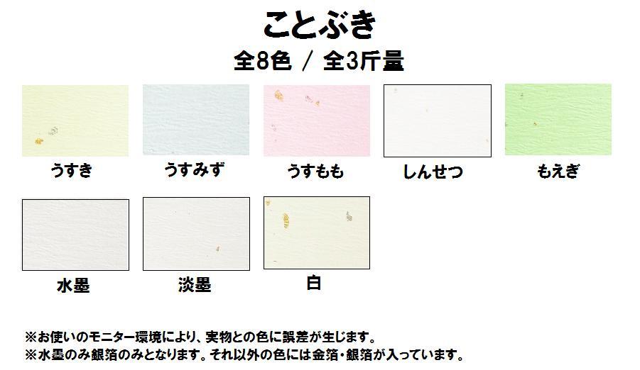 【特殊紙】ことぶき 80kg(0.18mm)選...の紹介画像2