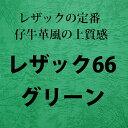 【 特殊紙 】 レザック66 260kg (0.31mm) グリーン アウトレット品 ファンシーペーパー 印刷用紙 ペーパークラフト 表紙 型押し模様 エンボス 皮 革 厚紙 レザー