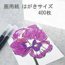 【 ポッキリ 500円 】 画用紙 白 ハガキ 400枚 薄口 |