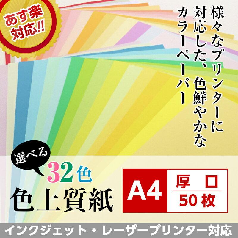 色上質紙 厚口 A4 50枚 しろ【印刷用紙 カラーペーパー カラー用紙 画用紙 色紙】