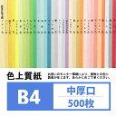 色上質紙 中厚口 B4 500枚 浅黄【色画用紙 カラーペーパー カラー用紙】
