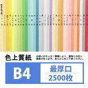 色上質紙 最厚口 B4 2500枚 若竹【色画用紙 カラーペーパー カラー用紙】