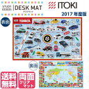 【ポイント5倍】イトーキ 2017年 デスクマット トミカ M2-9TKN [トミカ/世界地図] 両面クリアマット