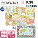 【ポイント5倍】イトーキ 2017年 デスクマット すみっコぐらし M2-7SK [すみっコぐらし/世界地図] 両面クリアマット