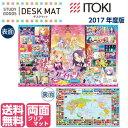 【ポイント5倍】イトーキ 2017年 デスクマット アイカツ M2-8AT [アイカツ/世界地図] 両面クリアマット