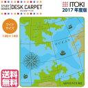 【ポイント5倍】イトーキ 2017年 デスクカーペット アドベンチャー FM7AD W130×D140cm ワイドサイズ 5P03Sep16