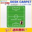 【今ならポイント5倍】【コイズミ】【2016年度】デスクカーペット サッカー日本代表チーム SAMURAI BLUE YDK-412 JF[W1100×D1300mm]スタンダードサイズ 532P16Jul16