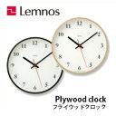 【6/30までポイント5倍】Lemnos レムノス Plywood clock プライウッドクロック LC10-21WNT/LC10-21WBW 掛け時計 シンプル 電波時計