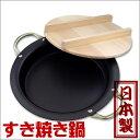 すきやき鍋(すきやき鍋+蓋)28cm 05P05Nov16