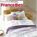 【フランスベッド】掛布団カバー クィーン W220×L210 JL-002 オーナメント 【France Bed】