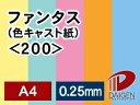 ファンタス(色キャスト紙)<200>A4/50枚