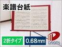 楽譜台紙(2折タイプ)/4枚