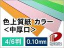 色上質紙<中厚口>4/6判/100枚(丸めて出荷)