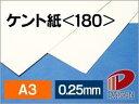 ケント紙<180>A3/50枚