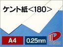 ケント紙<180>A4/100枚