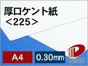 厚口ケント紙<225>A4/50枚