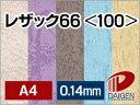 レザック66A4/100枚