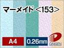マーメイドA4/50枚
