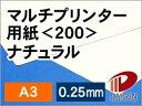マルチプリンター用紙ナチュラル<200>A3/50枚