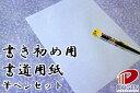 書き初め用 書道用紙/40枚 筆ペンセット