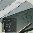 ブラックラインノート B6サイズ/1冊
