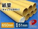紙管 650mm幅(A1、B2サイズ用)/6本