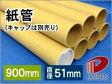 紙管 900mm幅(B1、A0サイズ用)/10本