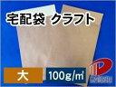 宅配袋 クラフト 大/200枚