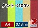 タント<100>A4/50枚