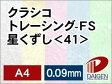 クラシコトレーシング-FS 星くずしA4/30枚
