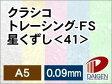クラシコトレーシング-FS 星くずしA5/30枚