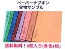 40cmカラーナプキン8折 実物サンプル全8色【全国送料無料】ゆうメール
