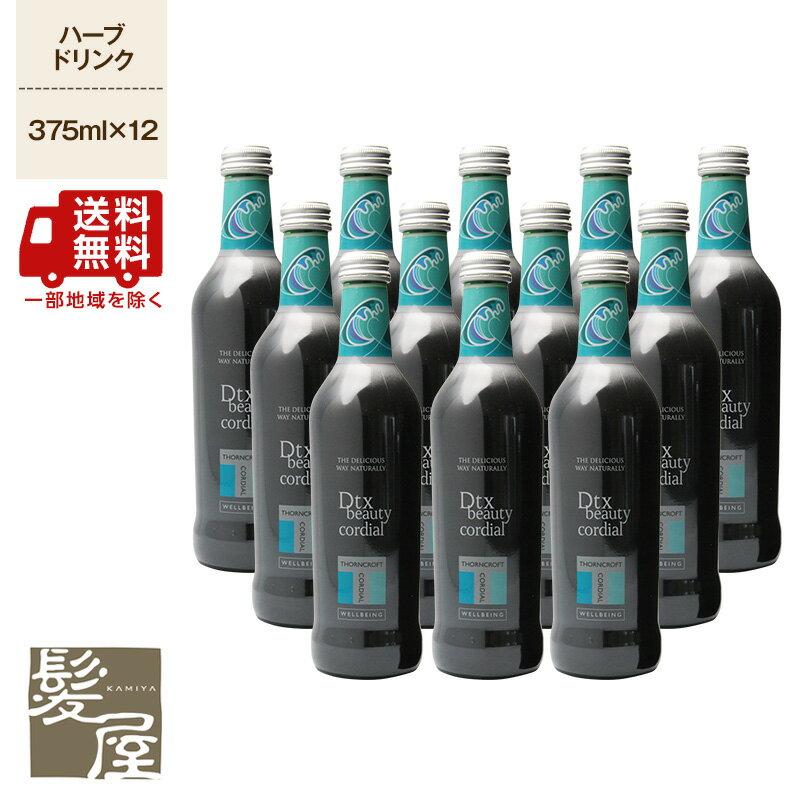 ソーンクロフト ハーブコーディアル DT 375ml×12本セット【送料無料】