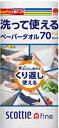 日本製紙クレシア スコッティ ファイン 洗って使えるペーパータオル 70カット 1ロール 24パック入り まとめ買い 送料無料