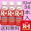 R-1 ドリンクタイプ 低糖・低カロリー 112ml×36本 明治 ヨーグルト【クール便】