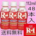 R-1 ドリンクタイプ 低糖・低カロリー 112ml×48本 明治 ヨーグルト【クール便】