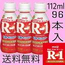R-1 ドリンクタイプ 低糖・低カロリー 112ml×96本 明治 ヨーグルト【クール便】