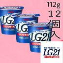 LG21 (食べるタイプ) 112g×12個 明治 プロビオ ヨーグルト【クール便】
