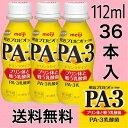 PA-3 ドリンクタイプ ■112ml×36本■ 明治 プロビオ ヨーグルト 体と戦う乳酸菌 PA3【クール便 】